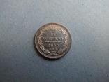 5 копеек 1850