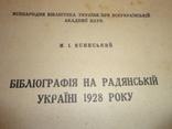 1930 Бібліографія України Київ