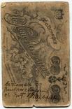 Коллежский регистратор почтово-телеграфного вед-ва МВД с другом. Вильна, 1910 г photo 4