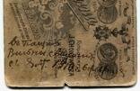 Коллежский регистратор почтово-телеграфного вед-ва МВД с другом. Вильна, 1910 г photo 5