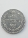 15 копеек 1861 года (С.П.Б.) Аверс без инициалов