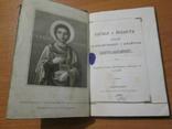 Акафист и служба Св. Пантелеймону. 1873 год ., фото №5