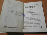 Акафист и служба Св. Пантелеймону. 1873 год ., фото №7