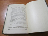 Акафист и служба Св. Пантелеймону. 1873 год ., фото №13