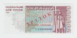 200 000 карбованців 1994 Серія УА Зразок UNC photo 1
