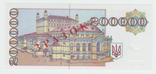 200 000 карбованців 1994 Серія УА Зразок UNC photo 2