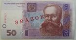 Зразок Образец 50 гривен 2004 год photo 1
