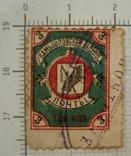 Земство Камышловская земская почта 3 копейки photo 1