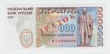 1 000 000 карбованців 1995 Зразок UNC photo 1