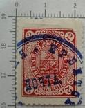 Земство Ирбитская земская почта 2 копейки photo 1