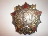 Орден Александра Невского photo 1