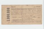 Обязательство 1 Миллион Рублей 1921 года