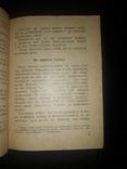 1928 Як треба пасiчникувати