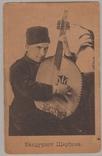 Бандурист Щербина ( ад'ютант Петлюри ) 1923
