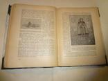 1913 Илюстрована Історія України Грушевский Київ-Львів photo 4