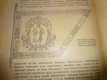 1913 Илюстрована Історія України Грушевский Київ-Львів photo 6