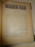 1913 Илюстрована Історія України Грушевский Київ-Львів photo 8