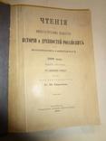 1900 История и Древности с фототипией с Архива Министерства Иностранных Дел photo 3