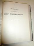 1900 История и Древности с фототипией с Архива Министерства Иностранных Дел photo 4
