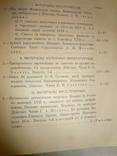 1900 История и Древности с фототипией с Архива Министерства Иностранных Дел photo 6