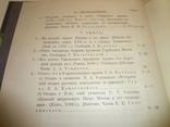 1900 История и Древности с фототипией с Архива Министерства Иностранных Дел photo 7