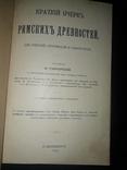 1914 Очерк Римских древностей photo 2