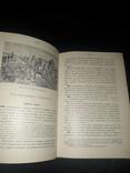 1914 Очерк Римских древностей photo 3