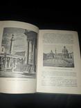 1914 Очерк Римских древностей photo 4
