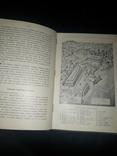 1914 Очерк Римских древностей photo 6