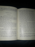 1914 Очерк Римских древностей photo 8