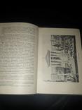 1914 Очерк Римских древностей photo 9