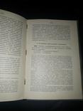 1914 Очерк Римских древностей photo 10
