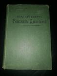 1914 Очерк Римских древностей photo 11