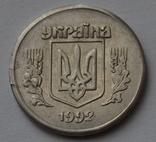 15 копійок 1992 срібло, фото 2