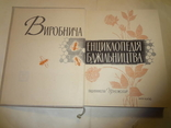 1966 Київ Енциклопедія Бджільництва Пчеловодство