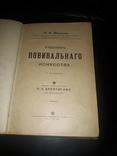 1905 Учебник повивального искусства photo 1