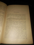 1905 Учебник повивального искусства photo 2