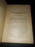 1905 Учебник повивального искусства photo 3