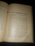 1905 Учебник повивального искусства photo 4