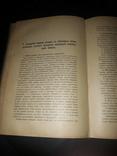 1905 Учебник повивального искусства photo 7