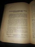 1905 Учебник повивального искусства photo 8