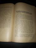 1905 Учебник повивального искусства photo 9