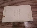 Архив открыток и фото дворянского рода Абаза photo 10