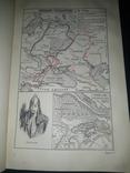 1946 Атлас по военной русской истории