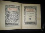 1932 Русские сказки Academia