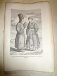 1878 Украинские Песни Галичины и Закарпатья