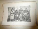 1878 Украинские Песни Галичины и Закарпатья photo 2