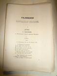 1878 Украинские Песни Галичины и Закарпатья photo 3