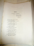 1878 Украинские Песни Галичины и Закарпатья photo 6