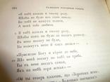 1878 Украинские Песни Галичины и Закарпатья photo 9